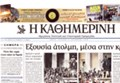Kathimerini 26 October 2009